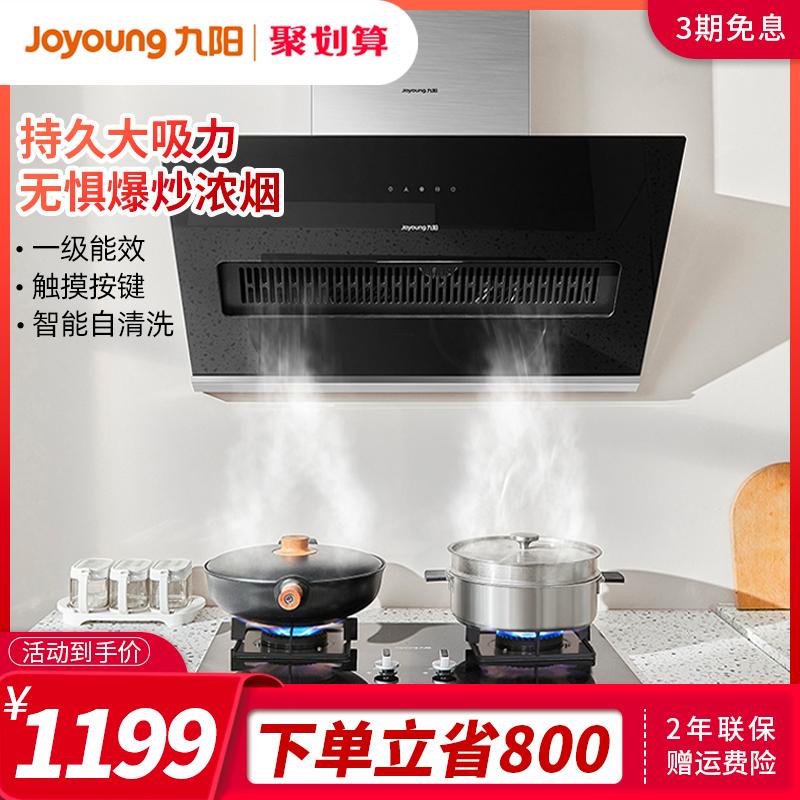 九阳J130家用自清洁吸抽油烟机套餐燃气灶煤气灶套餐烟灶套装组合
