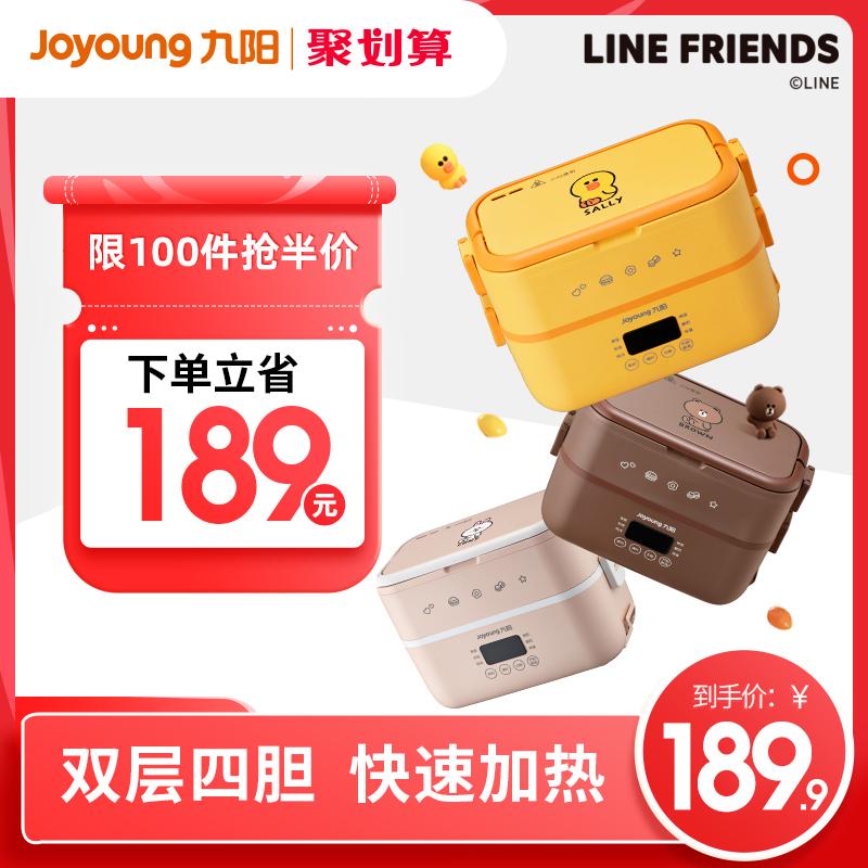 九阳电热饭盒可加热便当盒可插电加热保温饭盒上班族蒸饭神器LINE