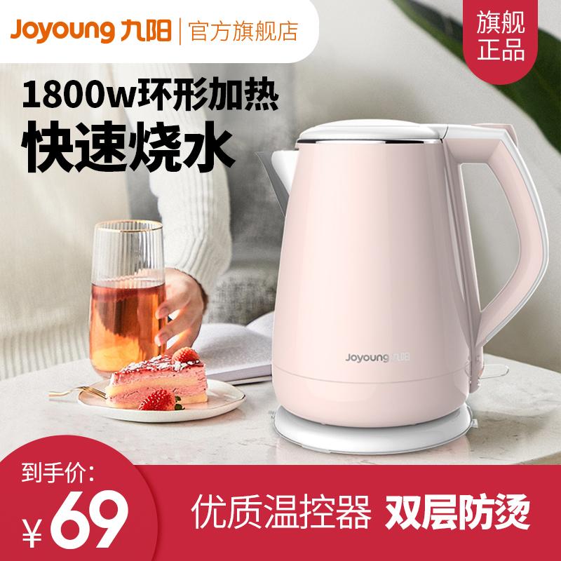 九阳电热水壶F626不锈钢家用烧水壶开水壶自动断电大容量保温宿舍