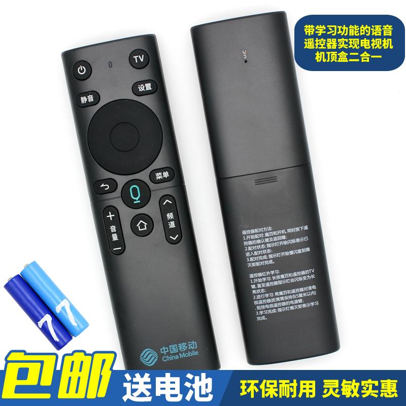 中国移动 魔百和 CM301 CM201-1 CM201-2 MG101 MG100 MGV2000 UNT401H M301H 网络机顶盒 蓝牙语音遥控器