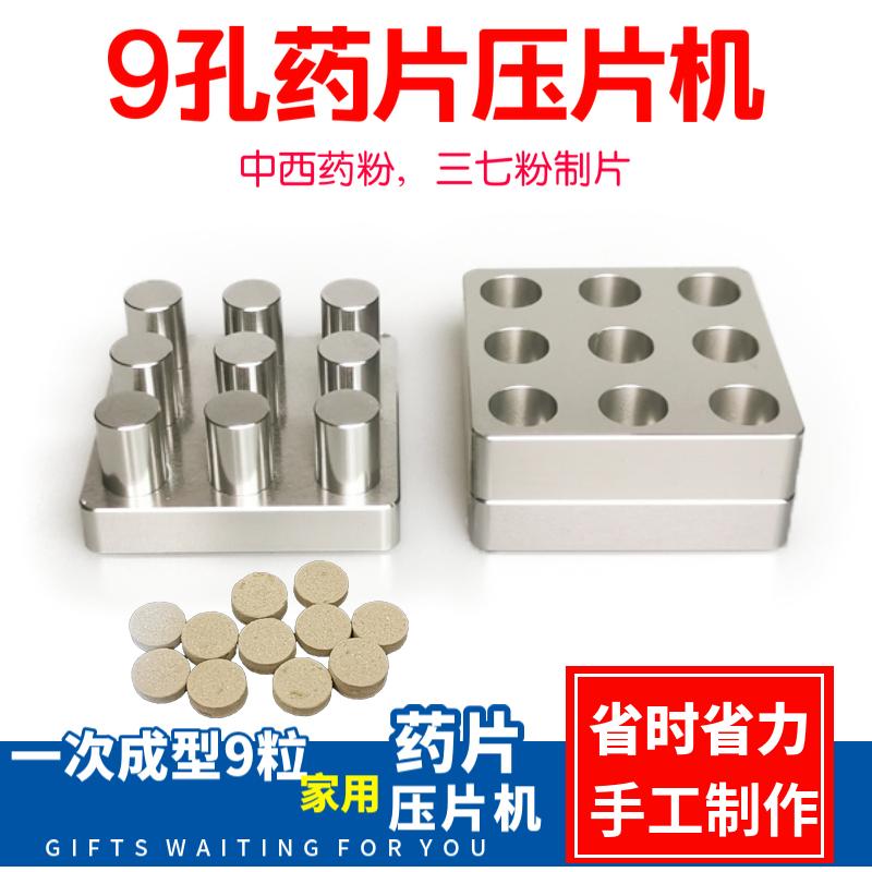 药片压片机家用小型粉末压片机中药粉三七粉手动自制药片模具机