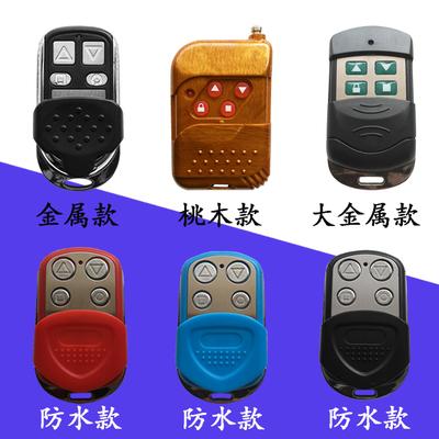开关锁电动卷帘手柄门的家用遥控器控制通用卷闸电池防盗钥匙升降