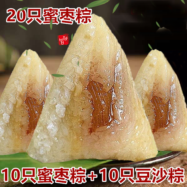Fresh jujube zongzi, bean paste zongzi, multi flavor white rice, Babao, Dragon Boat Festival sweet zongzi