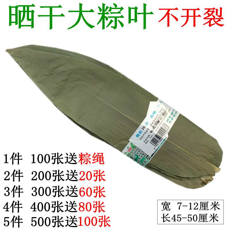 Fresh dried large rice dumpling leaves dry brown leaves wide rice dumpling leaves 100 leaves package post Zong rope