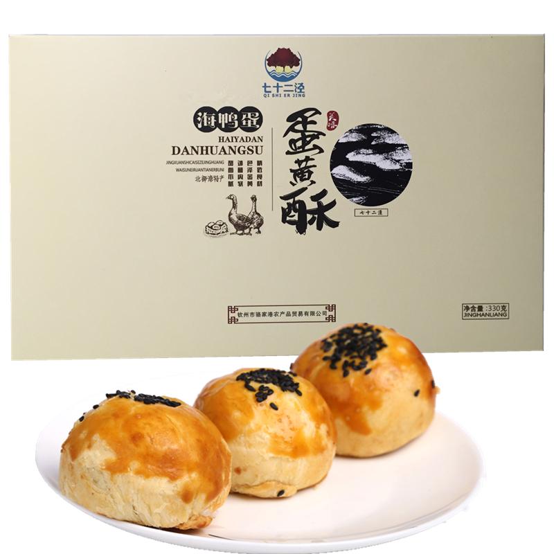 七十二泾海鸭蛋蛋黄酥6枚装 红豆雪媚娘麻薯味糕点点心美食早餐