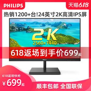 飞利浦2K显示器高清24英寸245E1S电脑屏幕液晶75hz台式电竞游戏屏