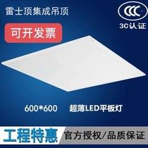 平板灯嵌入式办公室面板灯工程吊顶灯盘600x600格栅灯led顶雷士