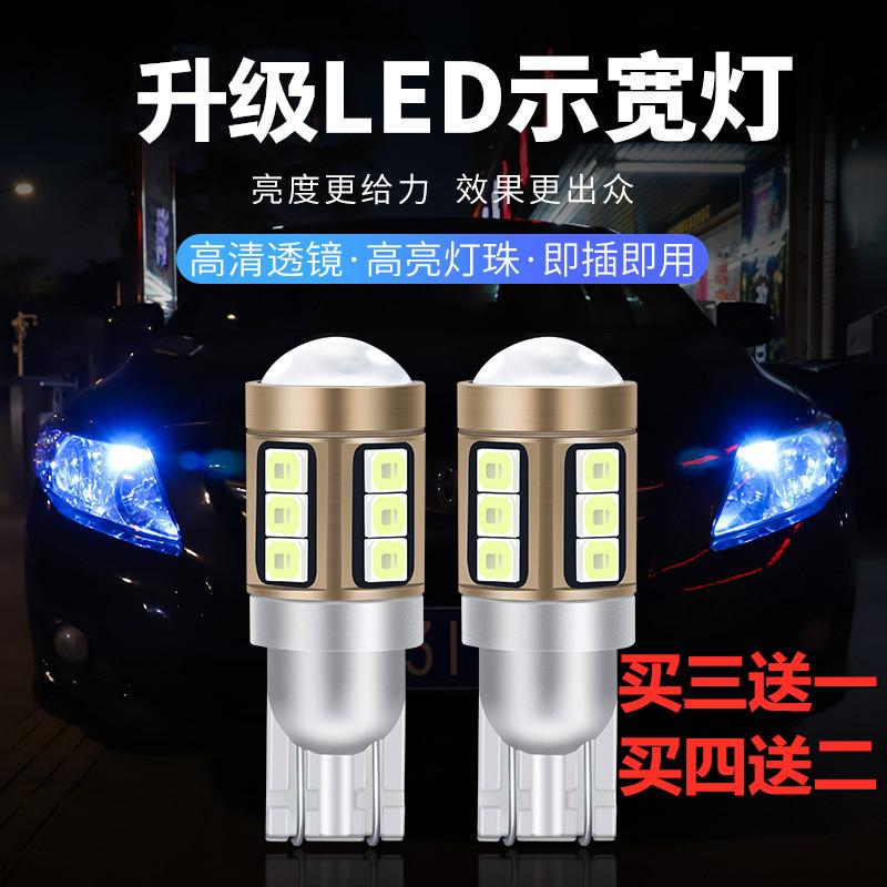 示寬燈超亮led燈泡透鏡改裝車外日行燈汽車通用行車小燈led燈t10