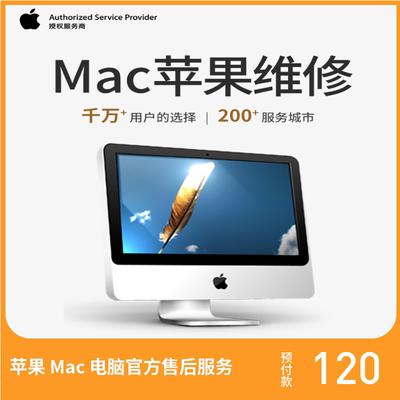 苹果Mac电脑售后维修 台式机笔记本 主板屏幕死机 寄修 (预付款)