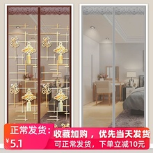 Anti mosquito curtain high-grade magnetic household partition screen door fly screen window silent Velcro self absorption mosquito proof in summer