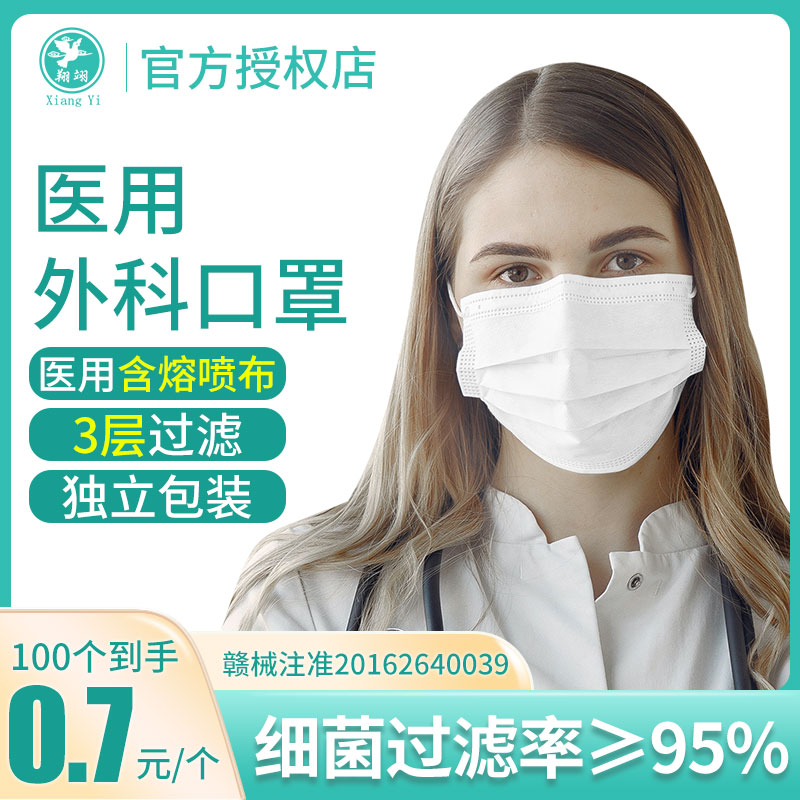 Xiangyi medical surgical mask three-layer disposable non-woven medical protective hospital dust-proof and breathable independent packaging