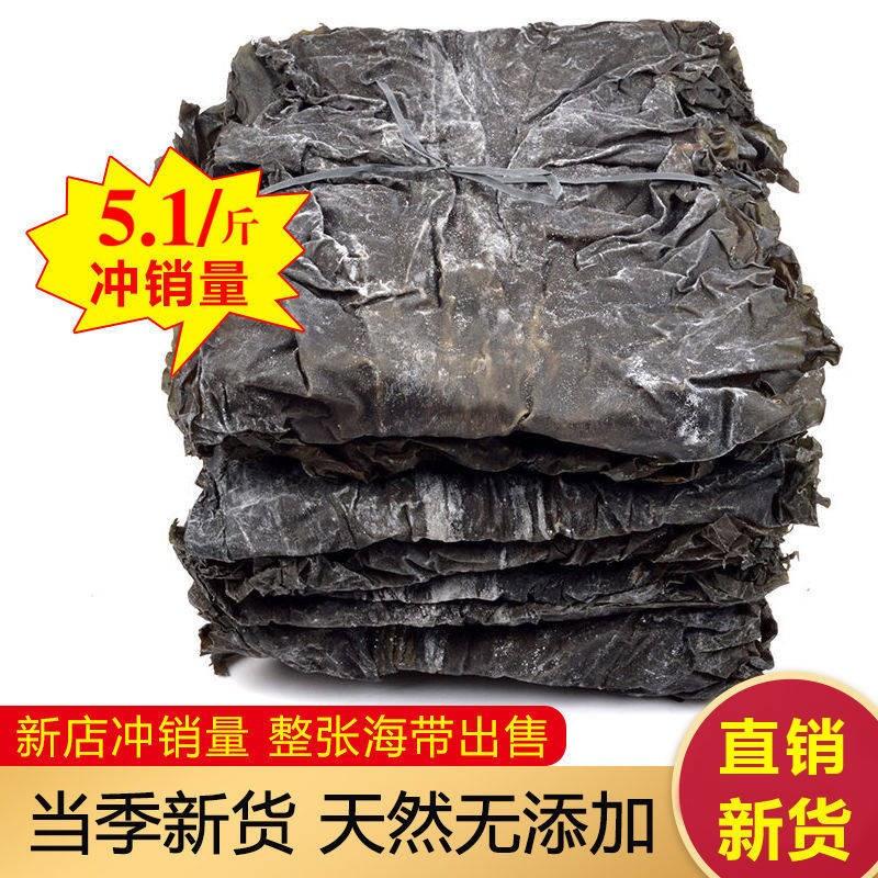高品质1斤2斤5斤日晒无沙厚海带福建霞浦渔家自销新海带干货包邮