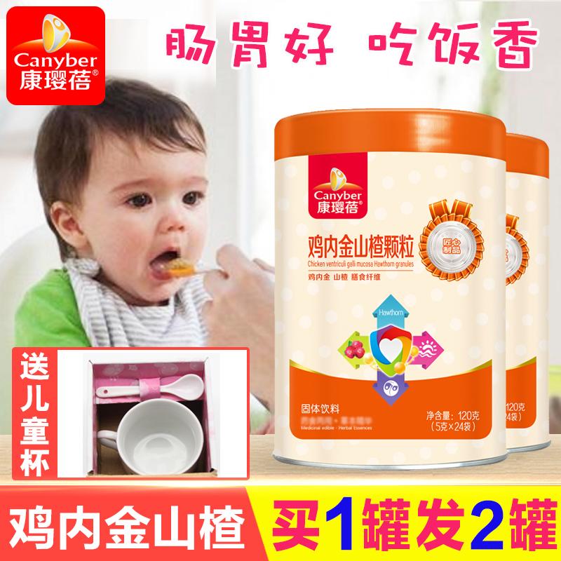 婴幼儿童宝宝鸡内金山楂颗粒宝宝营养辅食儿童开胃积食厌食鸡内金