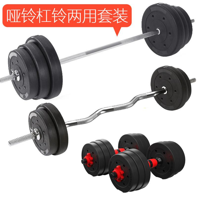 Exercise equipment barbells dumbbell mens curved bar weight lifting barbell suit