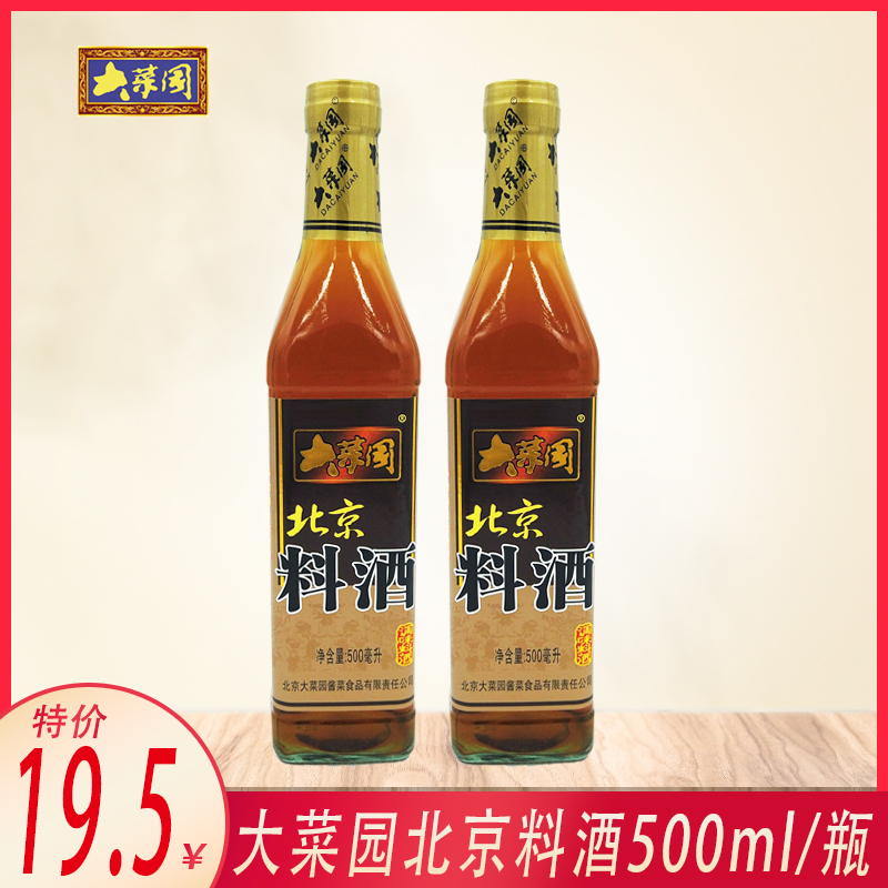 Dacaiyuan Beijing cooking wine 500ml * 2 bottles of seasoned cooking wine to remove fishy smell and remove mutton