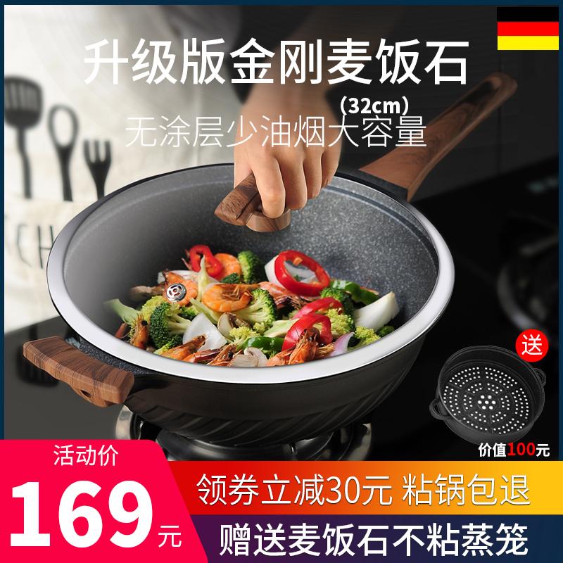 朗岳LAMYU炒锅麦饭石不粘锅家用平底锅炒菜锅无涂层电磁炉煤气灶