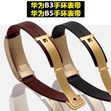 华为B3表带手环替换带代用B2B5原装商务版表链运动智能腕带真皮