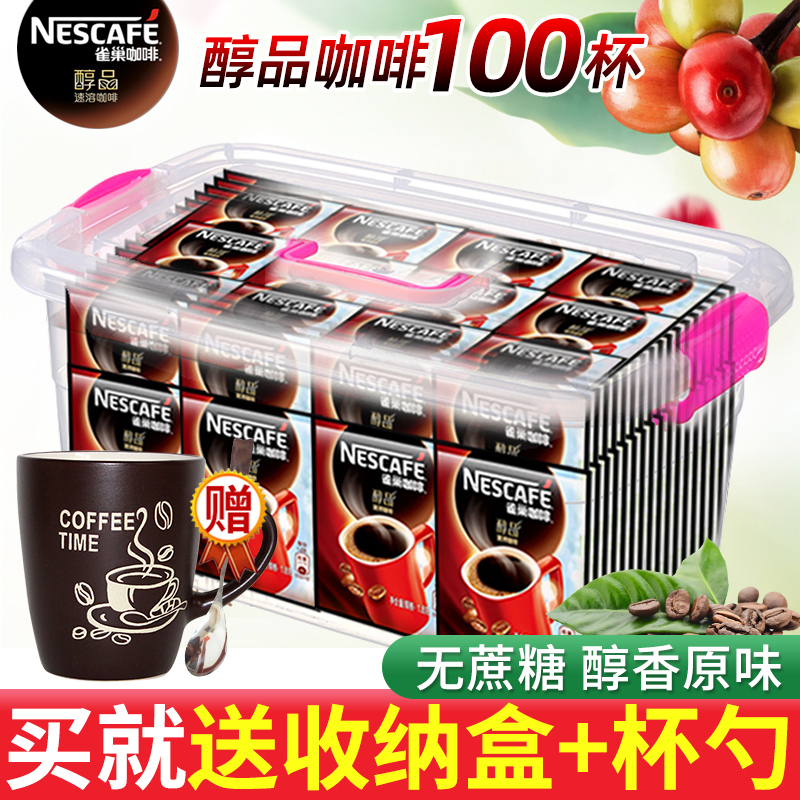 Nestle coffee mellow black coffee 100 bags sugar free milk free American instant coffee powder fitness refreshing students