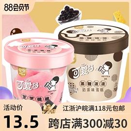 和路雪×喜茶联名芝芝桃桃/黑糖波波奶茶冰淇淋雪糕网红冰激凌65g图片