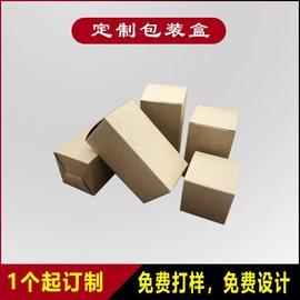 彩盒包装盒定制LOGO彩色纸盒定制定做各类纸盒定制纸盒包装盒定制