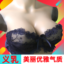 Simulated fake breast silicone cream bra pad couple passion Mimi ball pseudo Niang papaya type adult sex toy