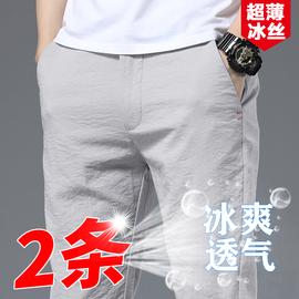 男士冰丝休闲裤超薄速干丝滑直筒宽松夏季薄款工作百搭运动长裤男