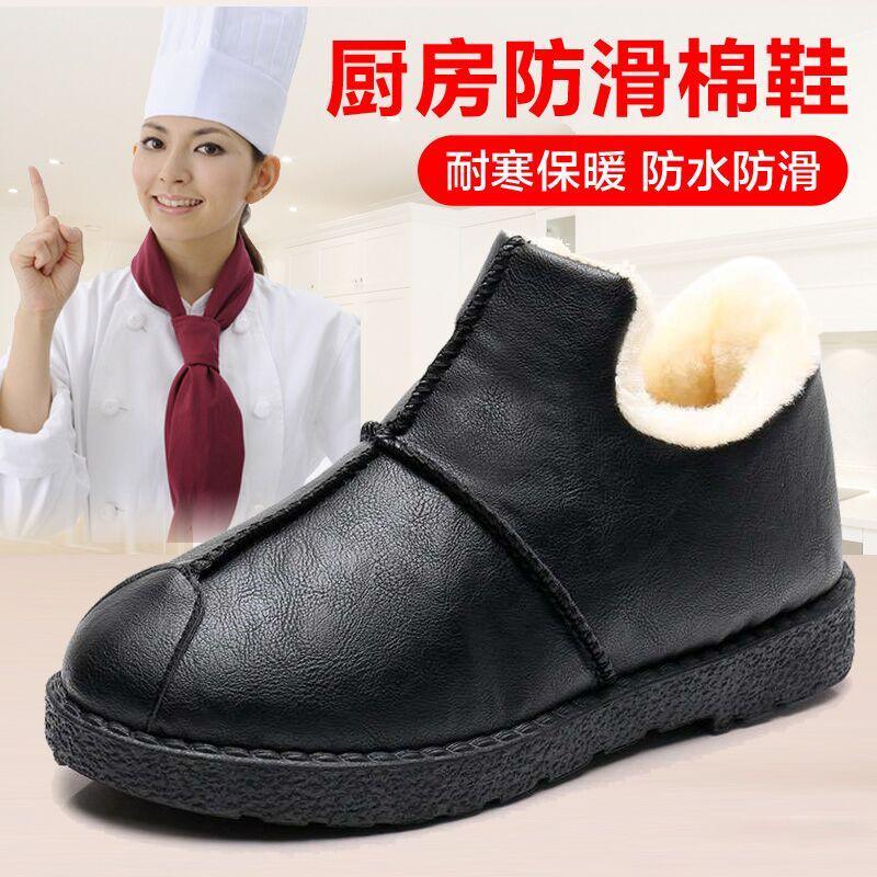 (过期)金薇密旗舰店 厨房防滑鞋厨师棉鞋冬加绒加厚女鞋 券后31元包邮