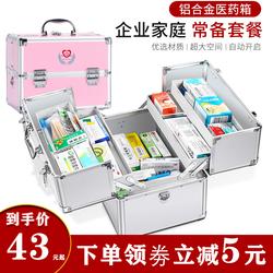 医药箱家庭装家用大容量特大号医疗医护应急急救箱全套带药收纳盒