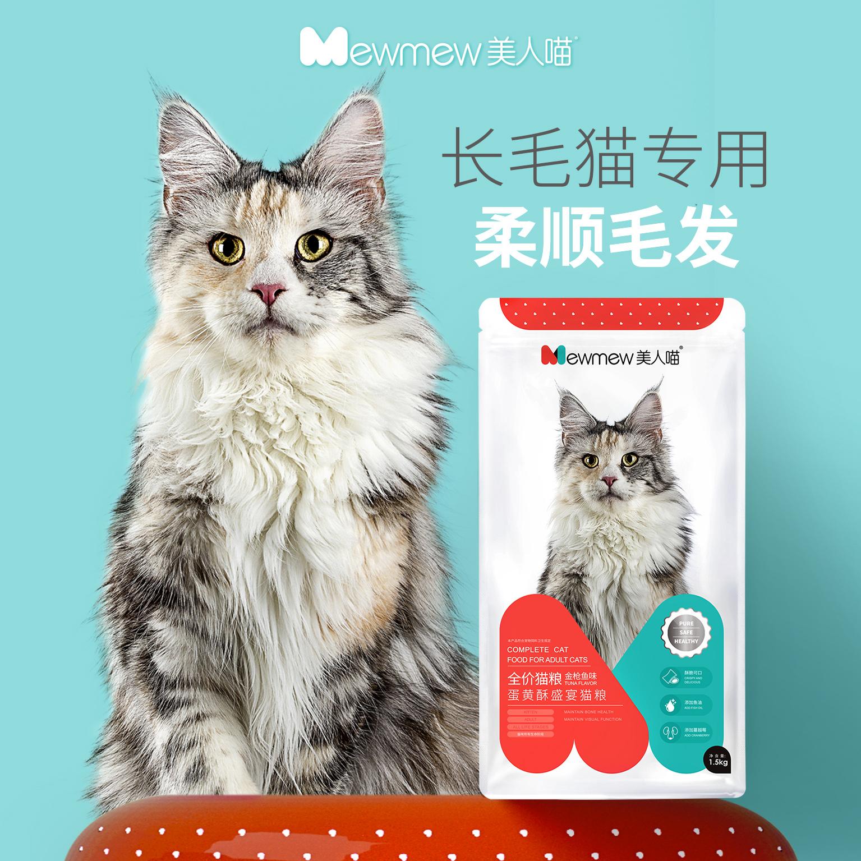 美人喵猫粮:长毛猫专用主粮鱼肉味增肥营养1.5kg