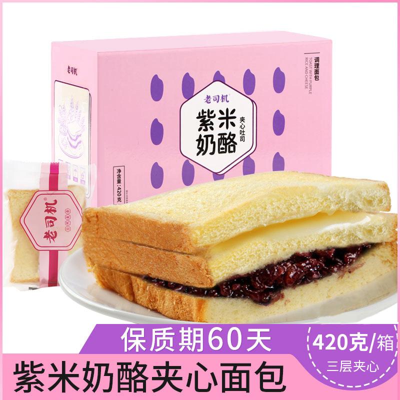(用19元券)紫米夹心吐司营养早餐切片整箱面包