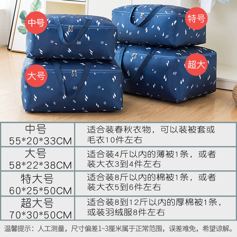 Oxford cotton quilt storage bag large size moisture-proof clothing luggage packing moving and finishing bag clothing bag