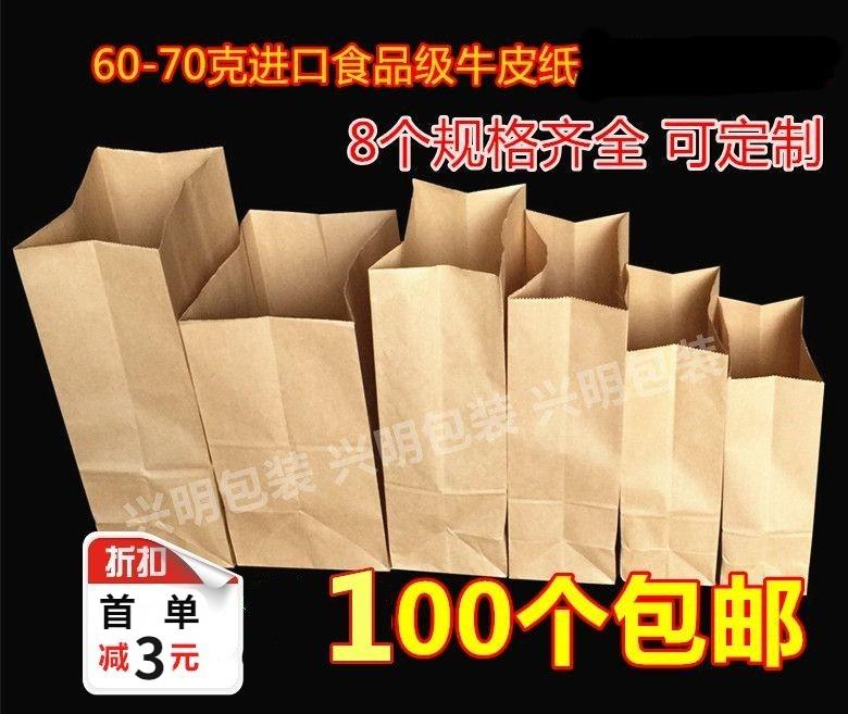 加厚牛皮�袋食品袋烘焙包�b肯德基打包外�u袋�c心面包袋防油定制