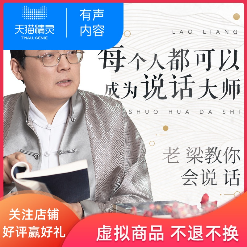 Lao Liang teaches you how to speak non entity book, everyone can become a master of speech! Not good at words? Lao Liang teaches you the voice content of tmall Genie