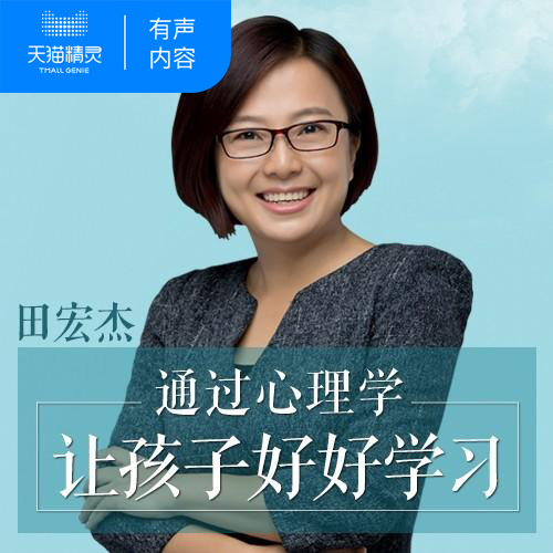 Tian Hongjie: efficient accompany reading, let children fall in love with learning non physical books, the more they study, the happier they will be