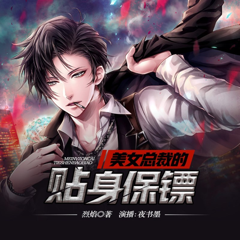 [tmall Genie audio content] bodyguard of beautiful president (boutique multicast)