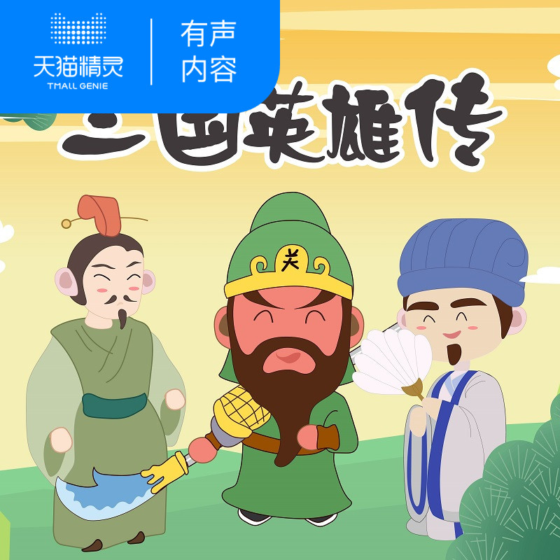 [voice content of tmall] biography of heroes of the Three Kingdoms