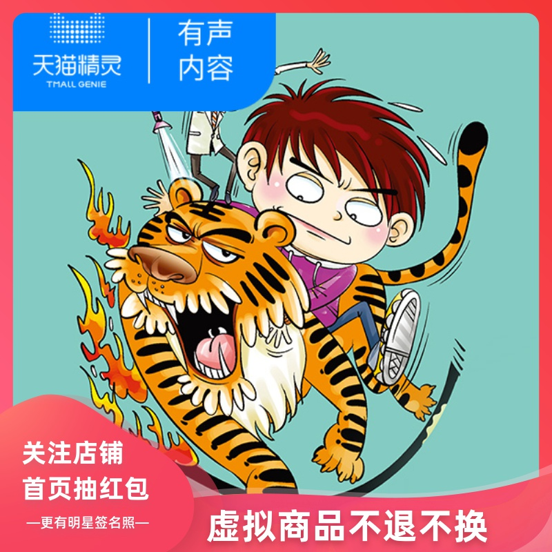 Dad in pocket: Genius maker, imagination cultivation, fairy tales, science fiction stories, suitable for 5-12-year-old children, early childhood education, enlightenment, tmall elves, voice content, digital content