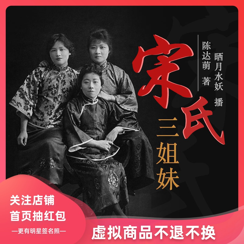 The three sisters of the Song family of tmall elves are not entity books. In history, womens names are mostly due to two reasons: talent or appearance. All three women of Song family have talent and appearance, and there are also legendary life and sound content