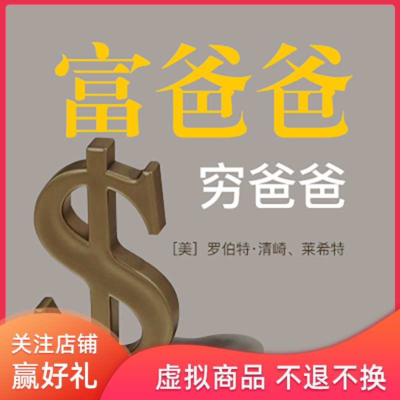 Rich Dad Poor Dad Poor Dad the poor work for money the rich let money work for themselves investment strategies financial management methods create wealth on financial freedom tmall Genie audio content digital content