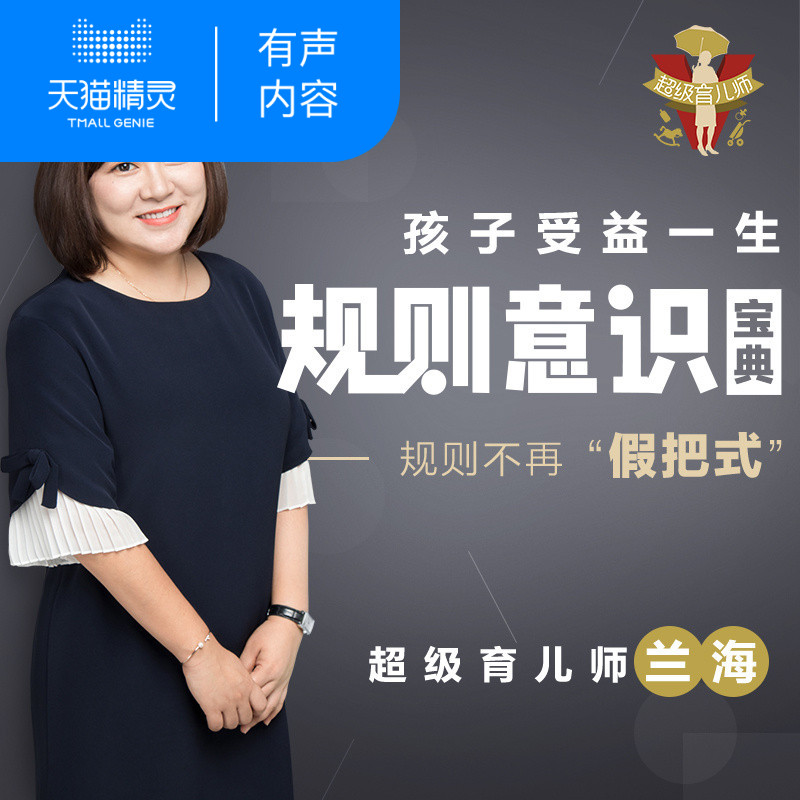 [content of tmall Genie voice] Lanhai, a super childcare teacher: a treasure of rule consciousness for children to benefit from life