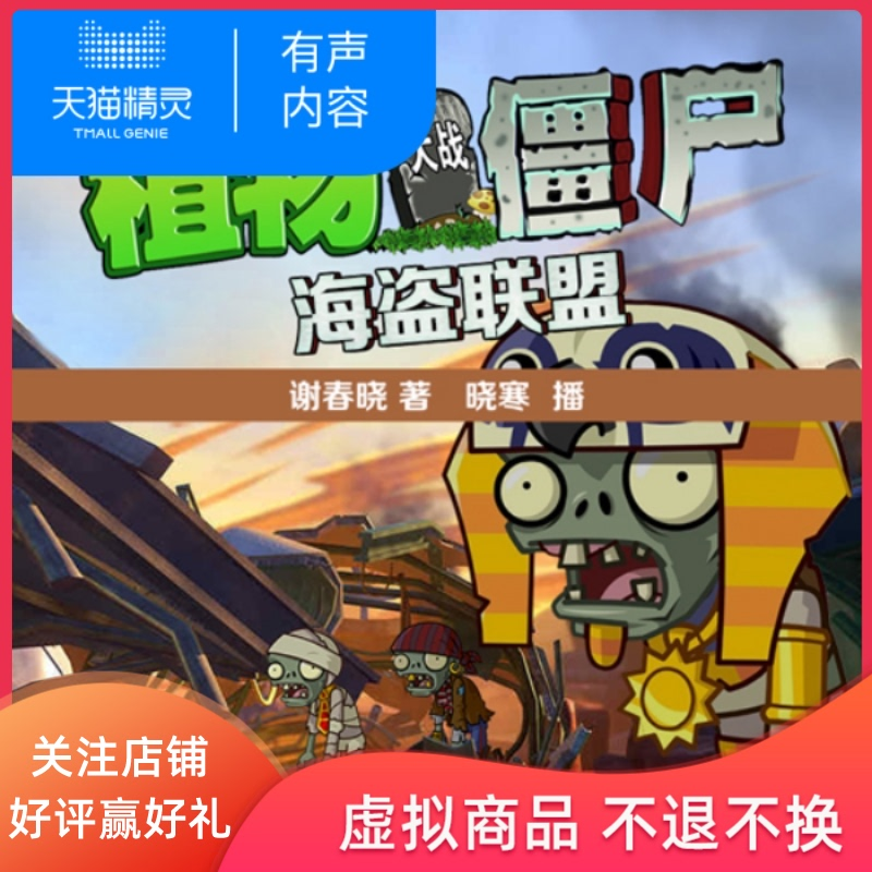 Tmall elves plants vs zombies non physical book pirate alliance childrens early childhood education enlightenment story audio content