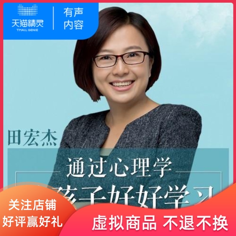Tian Hongjie: efficient accompany reading, let children fall in love with learning non physical books, the more happy they are learning, starting from the psychological root causes, shaping a positive attitude, tmall Genie audio content