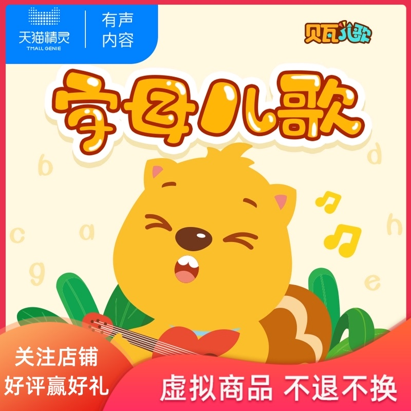 Beiwa English alphabet nursery rhymes childrens early childhood education enlightenment English nursery rhymes classic nursery rhymes childrens songs