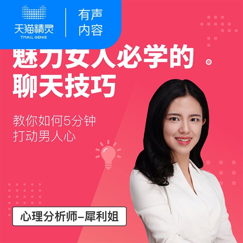 [voice content of tmall Genie] the chat skills that attractive women must learn, teach you how to move mens hearts in 5 minutes!