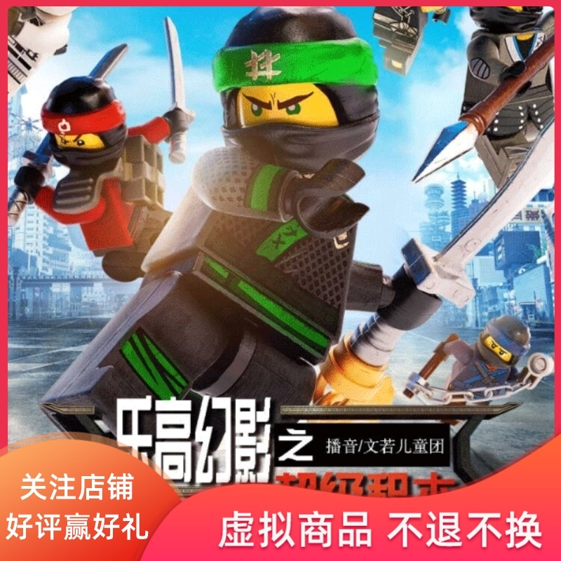 Tmall spirit LEGO mirage super building block non physical book fight for wisdom and courage to maintain justice war Wenruo childrens group childrens early education enlightenment story audio content