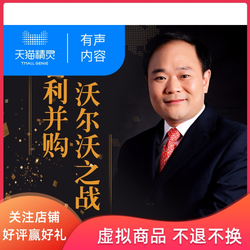 New manufacturing era: Li Shufu's super manufacturing with Geely and Volvo