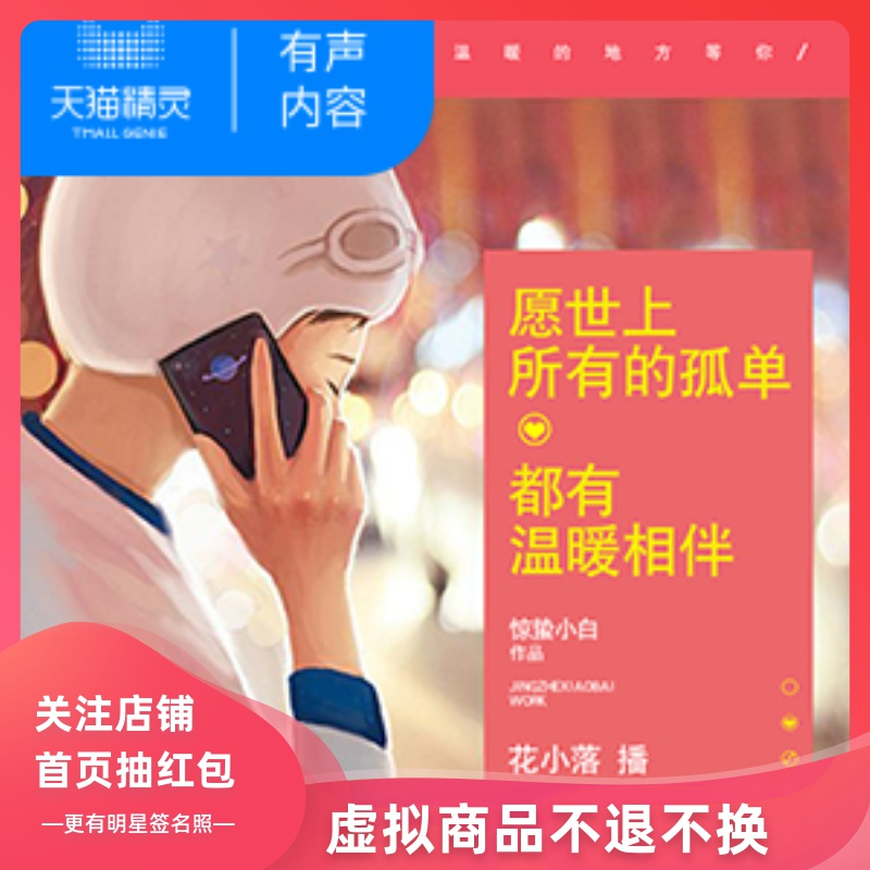 [voice content of tmall Genie] wish all the loneliness in the world have warm companionship