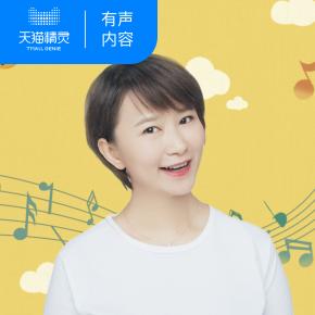 【天猫精灵有声内容】英皇名师周诗蕾:给孩子的100堂古典音乐课