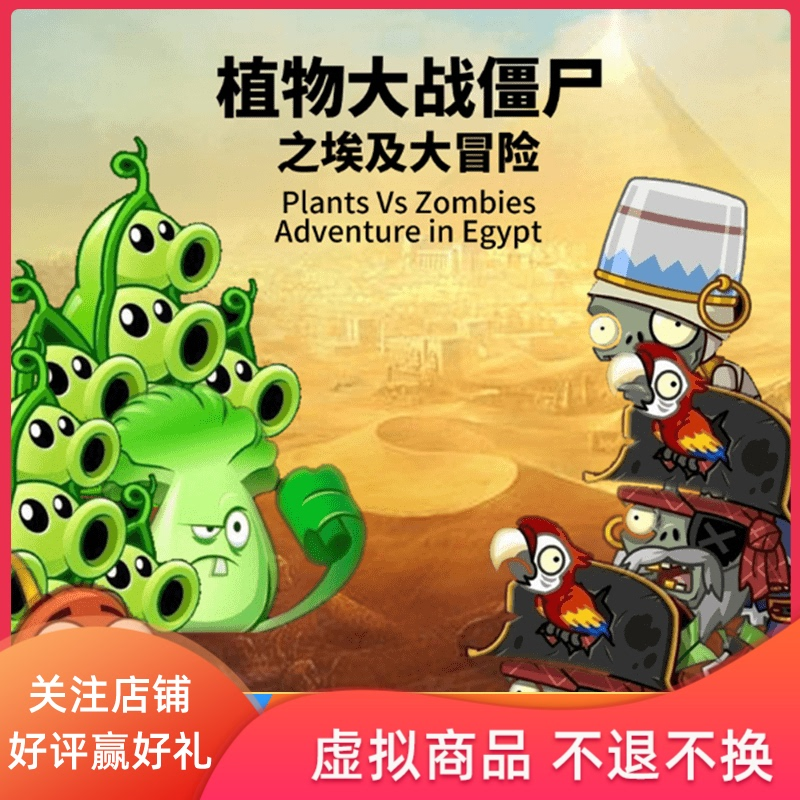 Plants vs. Zombies: Egyptian adventure childrens early education childrens Enlightenment audio story tmall elves audio content digital content