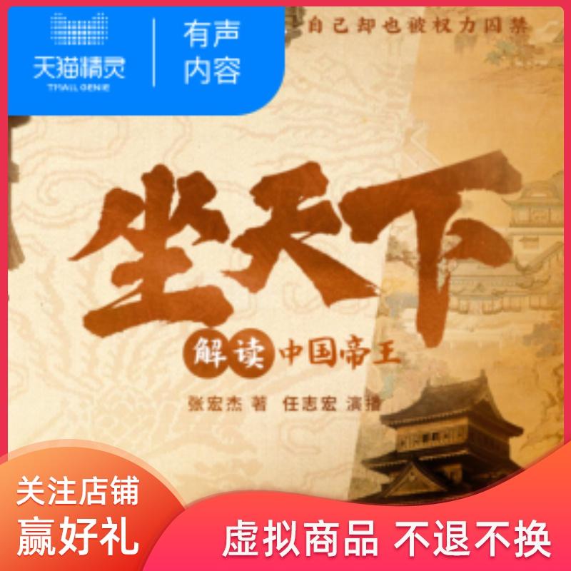 【天猫精灵有声内容】坐天下:解读中国帝王(张宏杰作品,任志宏演播)